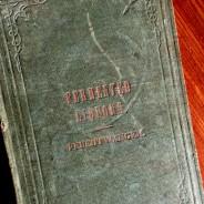 The Drunken Botanist, 1858 Style